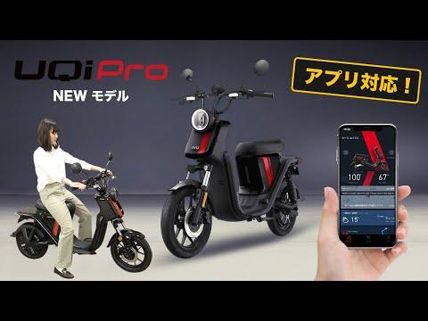 【電動バイク】niu Uがアプリ対応になって新カラー追加で再登場!BOSCHモーター&パナソニックバッテリーセル搭載「niu UQi Pro」をご紹介