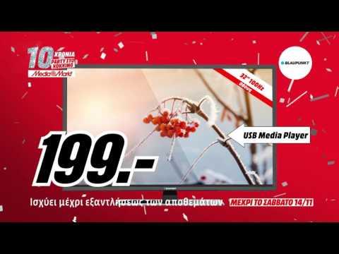10 Χρόνια Media Markt! Τηλεόραση BLAUPUNKT BLA 32/133 - HARMAN KARDON AVR 151S + HKTS 5BK/230