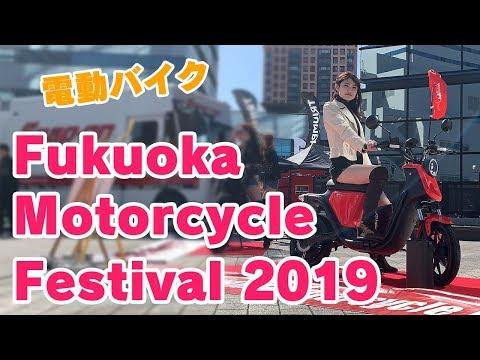 フクオカ・モーターサイクル・フェスティバル2019の様子を撮影しました!【XEAM】
