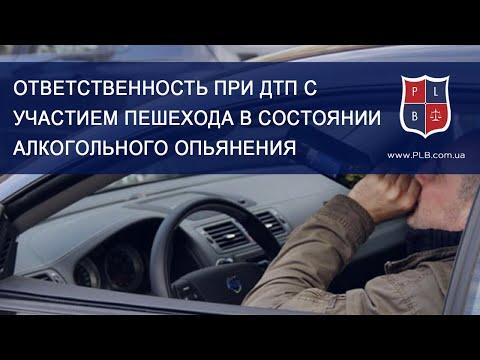 Ответственность при ДТП с участием пешехода в состоянии алкогольного опьянения.