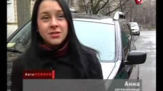 Авто Новости (18.03.2009) часть 2