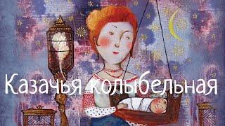 Мамины колыбельные. Казачья колыбельная. Cossack lullaby. Н.Фаустова. #Колыбельные для всей семьи#6