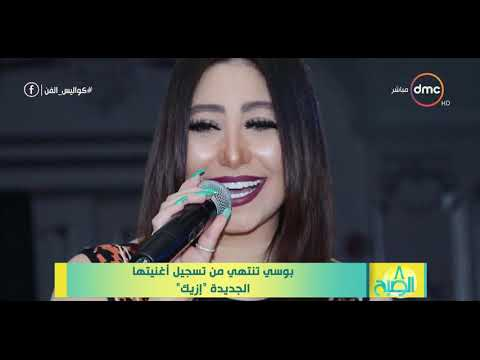 """نشرة أخبار """"8 الصبح"""" الفنية ليوم الأربعاء 16 يناير.. مسلسل مي عز الدين وعودة حميد"""