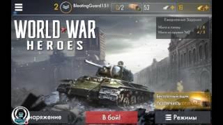 100% Топ Шутер /World War Heroes или Модерн Страйк /Можно на танке воевать ЭТО ЖЕСТЬ