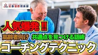 【人気爆発】パーソナルトレーナーのコーチングテクニック②共通点を見つける話術