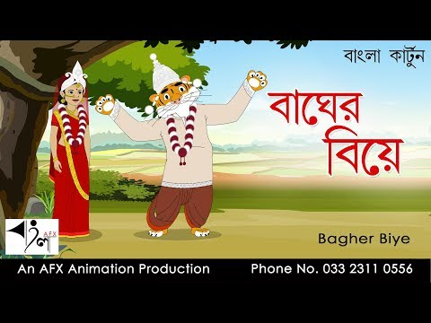 Bagh er Biye | বাঘের বিয়ে | Bangla Cartoon | Fairy Tales