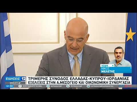 Ιορδανία | Τριμερής Σύνοδος Ελλάδας – Κύπρου – Ιορδανίας | 08/12/2020 | ΕΡΤ