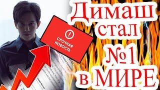 Димаш Кудайберген стал артистом №1 в мире всех времён и народов. Опрос Ranker.com