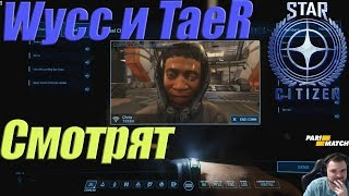 "Wycc и TaeR смотрят ""STAR CITIZEN: NEW Gameplay"""