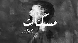 """تحميل و مشاهدة Sherif Ashraf Muhammed""""شريف اشرف محمد"""" - Mosakenat   مسكنات MP3"""
