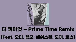 더 콰이엇 (The Quiett) - Prime Time Remix (With ODEE & 창모 & Hash Swan & Dok2) [Q Day Remixes]│가사, Lyrics