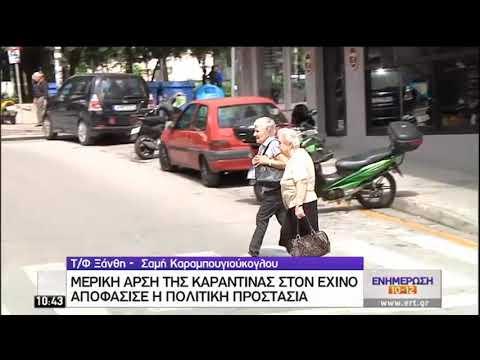 12 νέα κρούσματα στην Ξάνθη | 30/06/2020 | ΕΡΤ