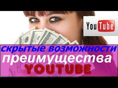 скрытые возможности ютуб/преимущества youtube/возможности ютуб канала/что творится с youtube