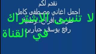 تحميل جميع اغانى مصطفى كامل mp3 برابط واحد