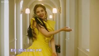 【MV繁中字】泫雅 (HyunA현아)   FLOWER SHOWER  [Chinese Sub]