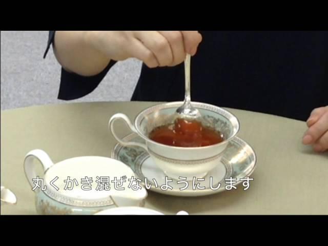 紅茶の頂き方 ワンポイントマナーレッスン14-日本サービスマナー協会