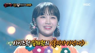 King Of Mask Singer EP297
