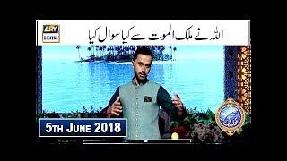 Shan e Iftar – Segment – Shan e Islaf - Allah Ne Malakul Maut Se Kya Sawal Kia - 5th June 2018