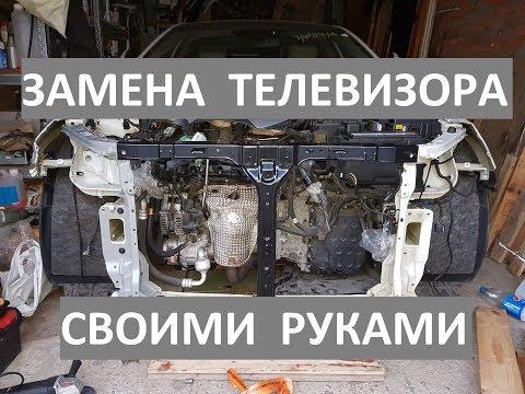 Ремонт кузова своими руками Body Repair Kia Cadenza K7 day-2 (ЗАМЕНА ТЕЛЕВИЗОРА)