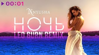 НЮША - Ночь | Leo Burn Remix I Official Audio | 2018