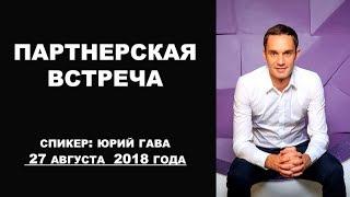 Партнерская встреча компании Simcord от 27 августа 2018 года / Юрий Гава