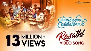 Aravindante Athidhikal | Rasathi Song Video | Sreenivasan, Vineeth Sreenivasan | Shaan Rahman | HD
