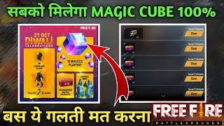 How To Get Free Magic Cube In Diwali Event // Top Up Event Box Opening // PS GAMER