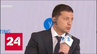 Зеленский выступил против миротворцев на Донбассе. 60 минут от 13.09.19