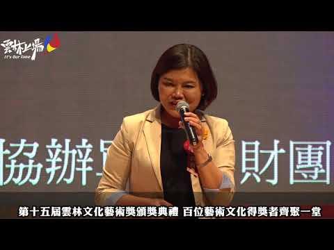 第十五屆雲林文化藝術獎頒獎典禮 百位藝文得獎者齊聚一堂