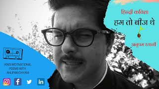 हम तो बीज थे | We Were Seeds |Hindi Kavita | हिंदी कविता | Motivational Poems with Anupam Dhyani - Download this Video in MP3, M4A, WEBM, MP4, 3GP