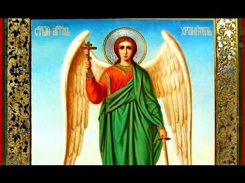 Молитва Ангелу Хранителю - он постоянно охраняет нашу душу от грехов, а  земное тело  от  несчастий