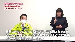 【知事にきく‼】宿泊療養・自宅療養のフォローアップ(令和2年4月30日)