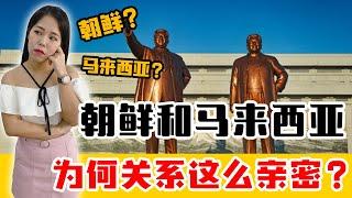 神秘的朝鲜与马来西亚,竟有这样的约定!大马到底从朝鲜得到什么好处?当年朝鲜居然提供马来亚共产党训练援助?【这件小事 EP41】