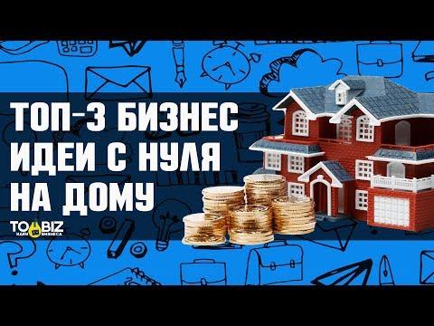 Топ-3 бизнес идей с нуля на дому. Семейный бизнес без вложений