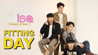 offgun theory of love behind the scenes - TH-Clip