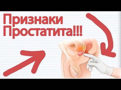 Prosztatagyulladás kezelése proscarral