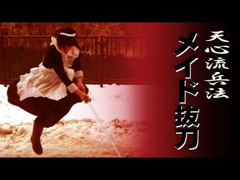【メイドの日】メイド抜刀!Japanese maid SAMURAI!!