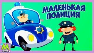 Маленькая Полиция.Поможем Поймать Всех Воришек.Геймплей Игры как Мультик