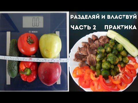 3х разовое питание для похудения