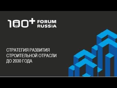 """100+ Forum Russia """"Стратегия развития строительной отрасли 2030"""""""