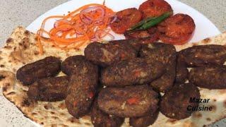 Shami Kabab Recipe , Afghani Lola Kabab Shami Kabab لوله