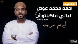 تحميل اغاني احمد محمد عوض - ايام مرت - ليالي ماكنتوش MP3