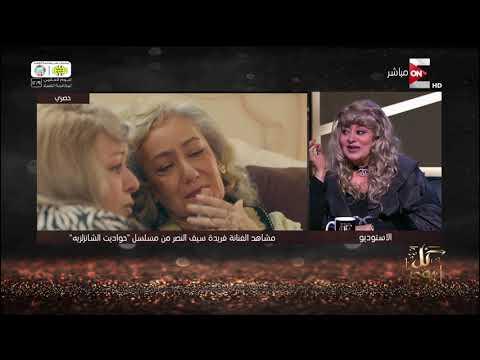 فريدة سيف النصر عن عمليات التجميل: مش صح