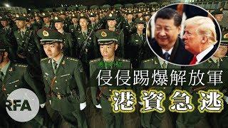 【維港外望】侵侵踢爆解放軍 港資急逃