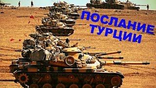 Турция - Россия: ВОЙНА НЕИЗБЕЖНА? Послание из Еревана. երևան