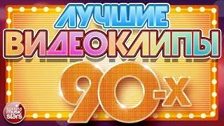 ЛУЧШИЕ ВИДЕОКЛИПЫ 90-Х ✪ ЛЮБИМЫЕ ЗВЕЗДЫ ✪ ЛЮБИМЫЕ ХИТЫ ✪