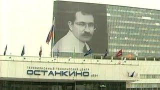 15 лет назад был убит Владислав Листьев (Первый канал 01.03.2010)