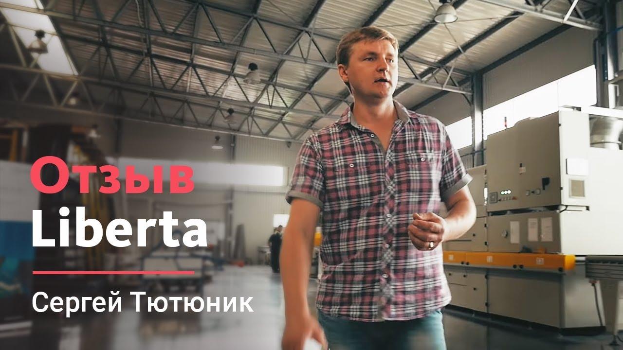 Видеоотзыв: liberta.ua — Сергей Тютюник, SEO