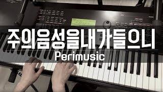 주의음성을내가들으니_피아노편곡