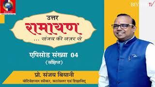 Ramayan Episode 04 - श्रीराम द्वारा गुरू वशिष्ठ व संपूर्ण भारतवर्ष से आये ऋषियों का सम्मान - Download this Video in MP3, M4A, WEBM, MP4, 3GP